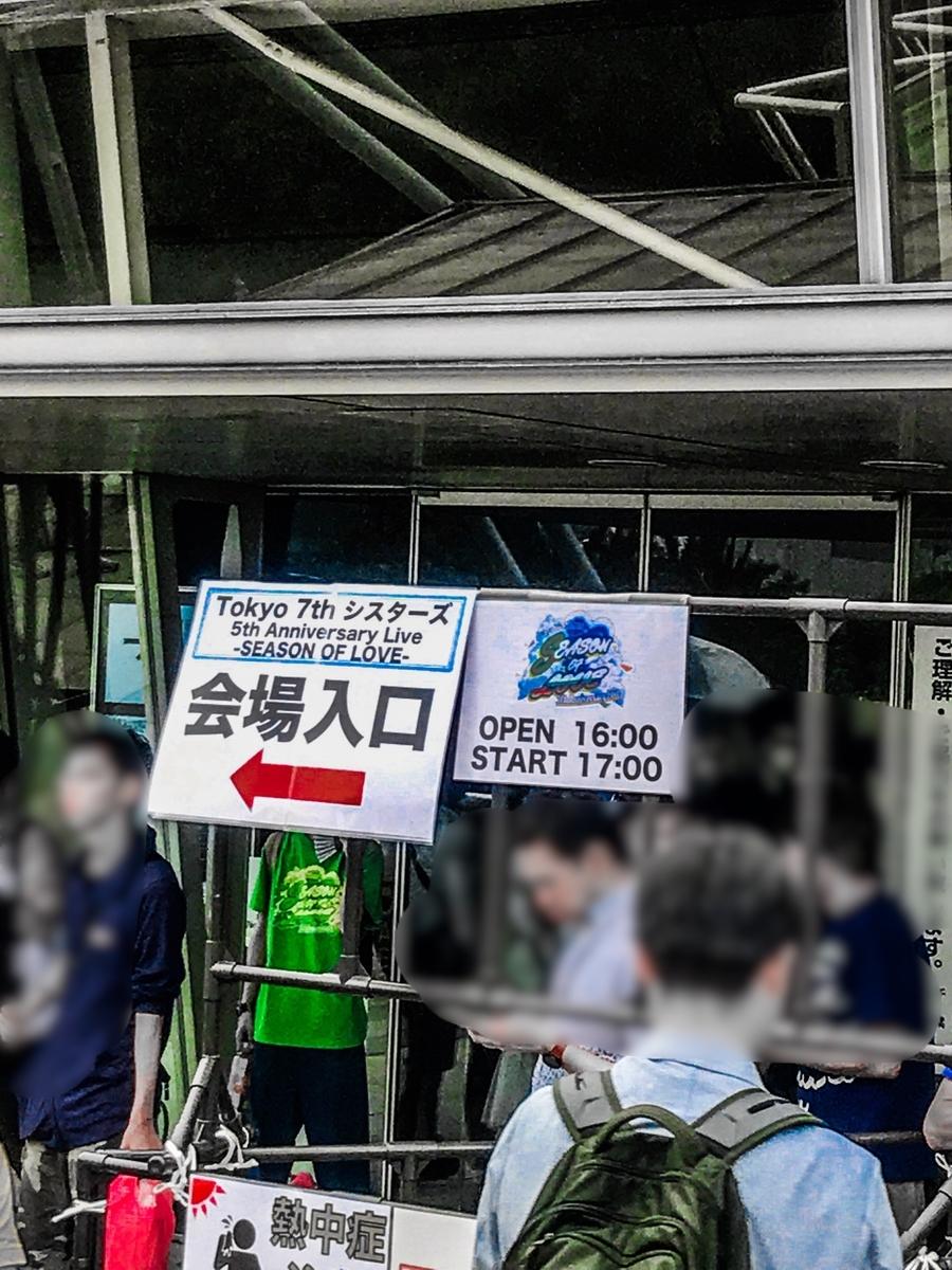 f:id:yuyukina-so69:20190723181928j:plain