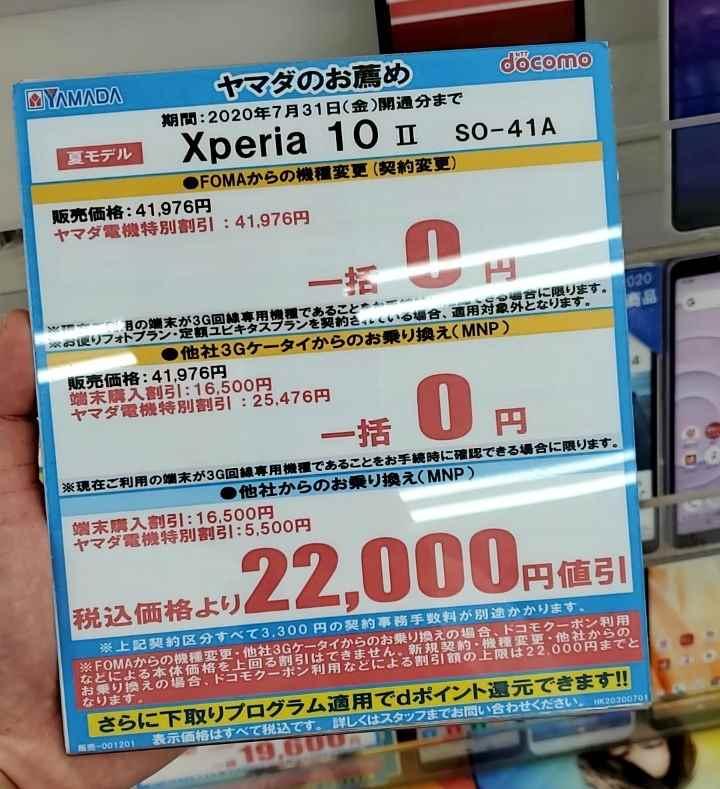 f:id:yuyuko2356:20200703184904j:plain