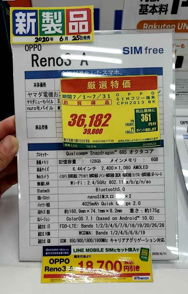 f:id:yuyuko2356:20200703185029j:plain