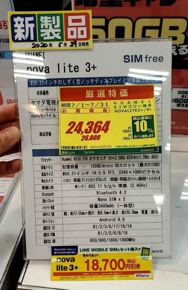 f:id:yuyuko2356:20200703185125j:plain
