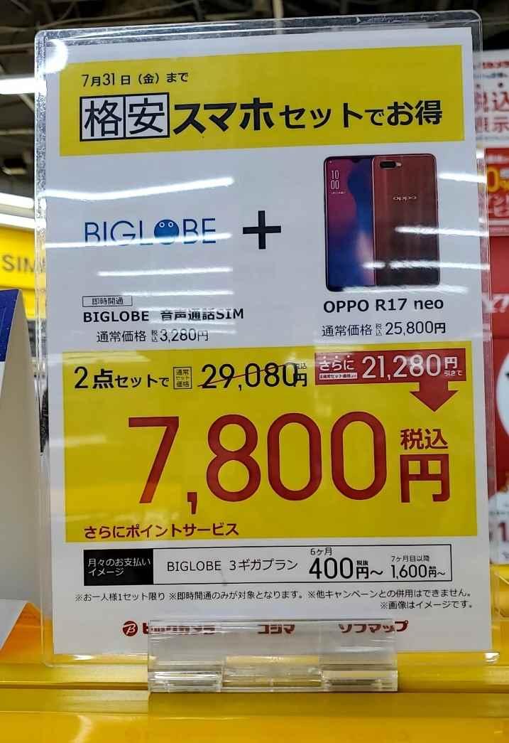 f:id:yuyuko2356:20200703185656j:plain