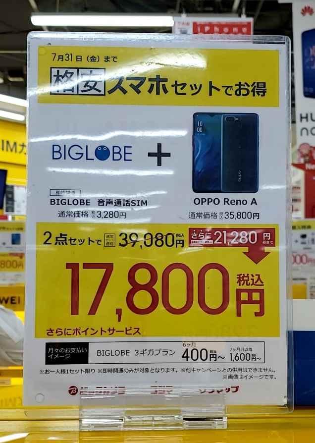 f:id:yuyuko2356:20200703185740j:plain