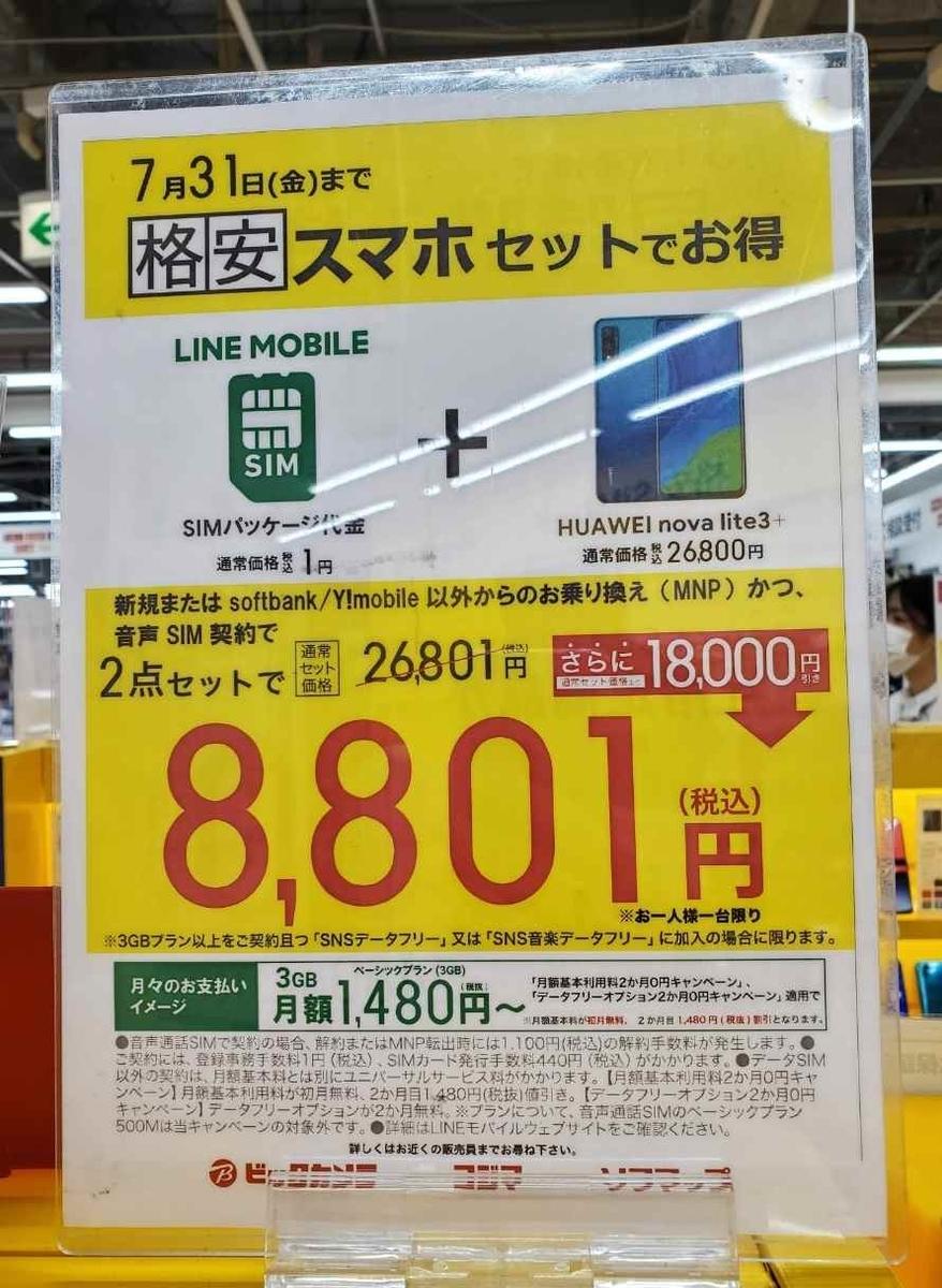 f:id:yuyuko2356:20200703185913j:plain