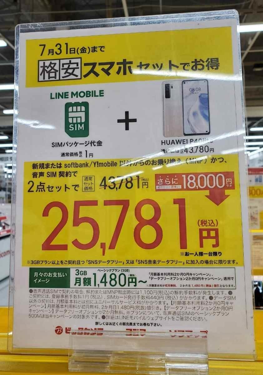 f:id:yuyuko2356:20200703185925j:plain