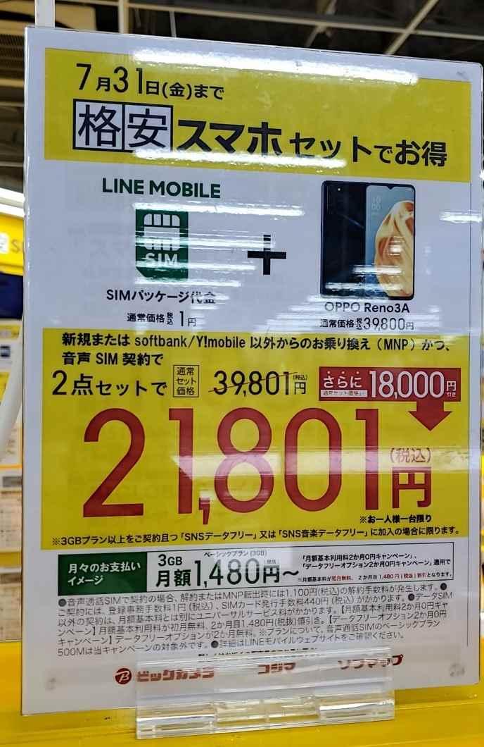 f:id:yuyuko2356:20200703190035j:plain