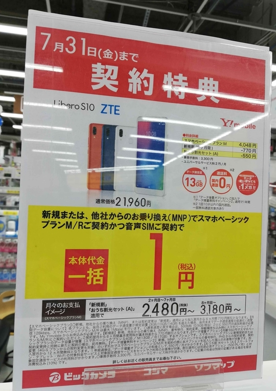 f:id:yuyuko2356:20200723185138j:plain