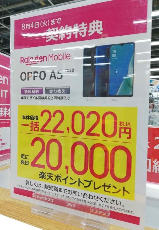 f:id:yuyuko2356:20200723185218j:plain