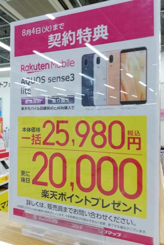 f:id:yuyuko2356:20200723185245j:plain