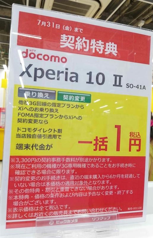 f:id:yuyuko2356:20200723185300j:plain