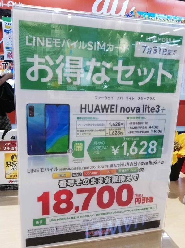 f:id:yuyuko2356:20200723185307j:plain