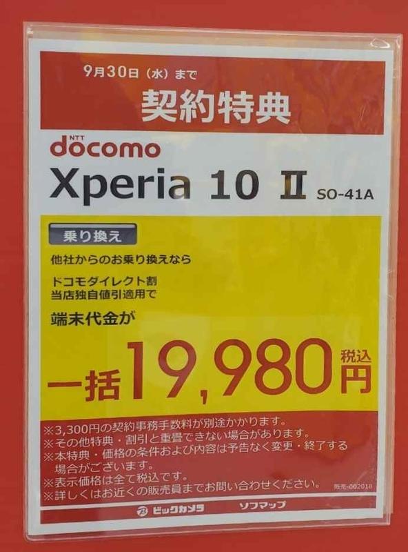 f:id:yuyuko2356:20200921191137j:plain