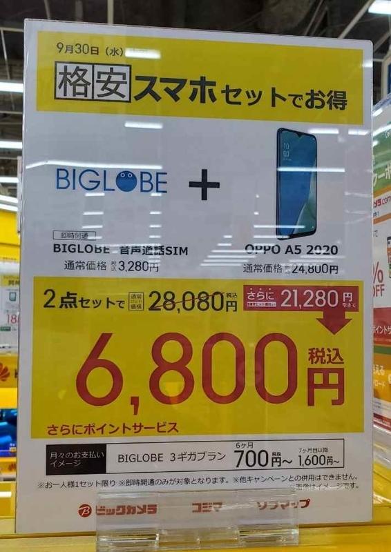 f:id:yuyuko2356:20200921191219j:plain