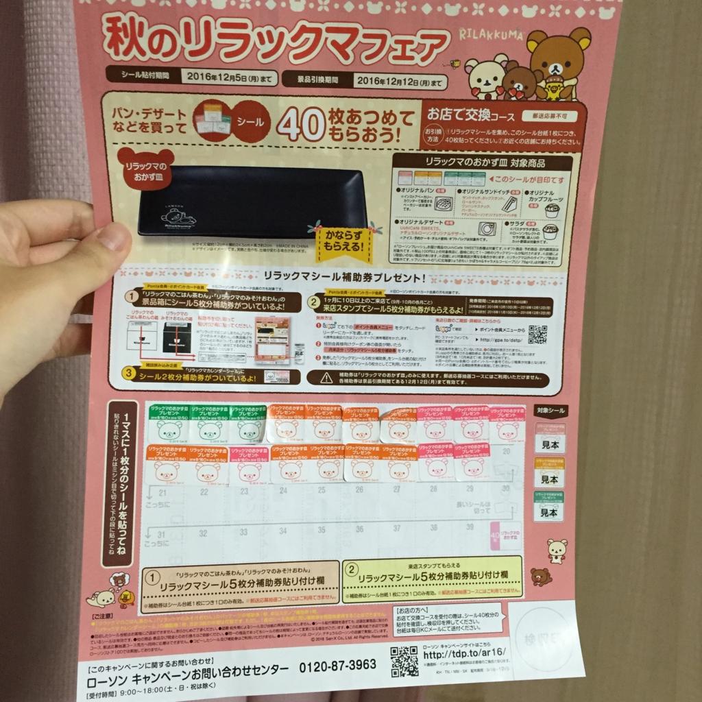 f:id:yuyukosan:20161020221106j:plain