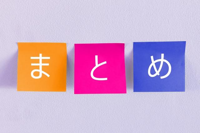 f:id:yuyuma6310:20210123224523j:plain