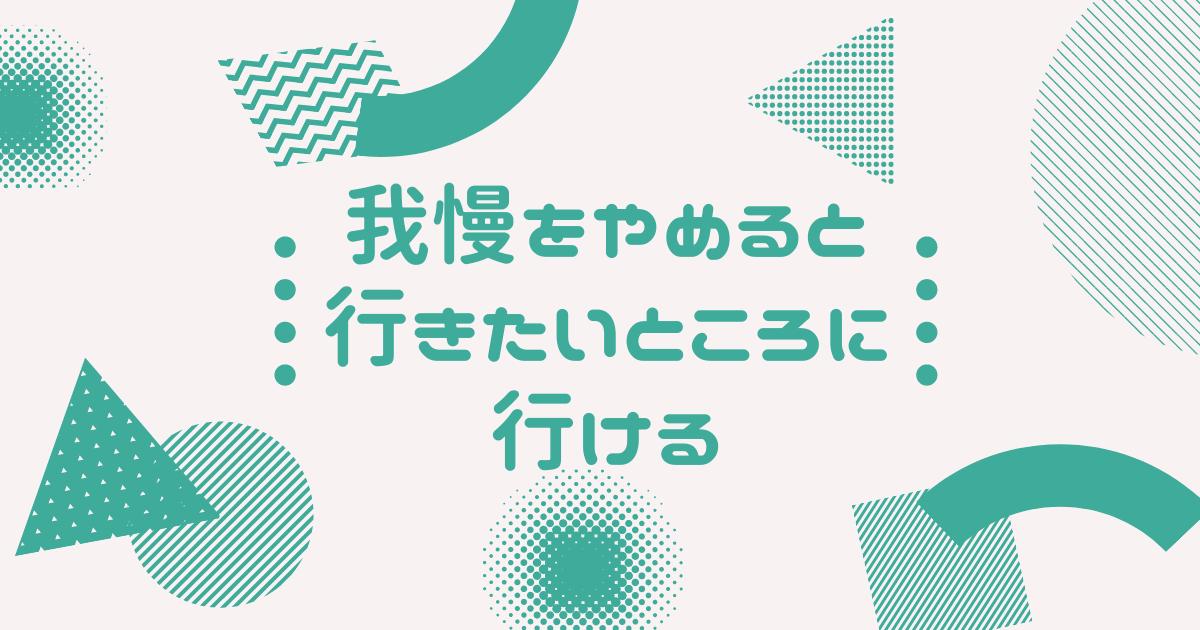 f:id:yuyuma6310:20210228221227p:plain