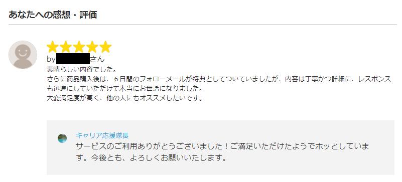 f:id:yuyuma6310:20210327091552p:plain