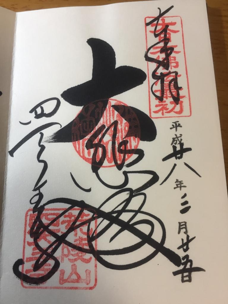 f:id:yuyuphchtravel:20170308002319j:plain