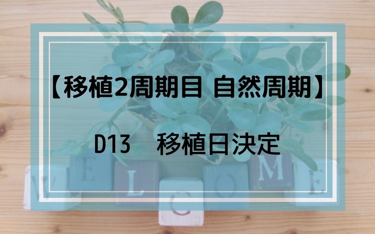 f:id:yuyuyunana:20190812005050j:plain