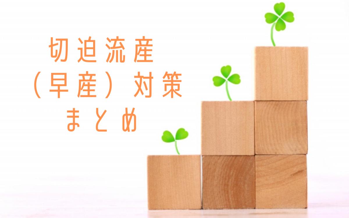 f:id:yuyuyunana:20200305184236p:plain