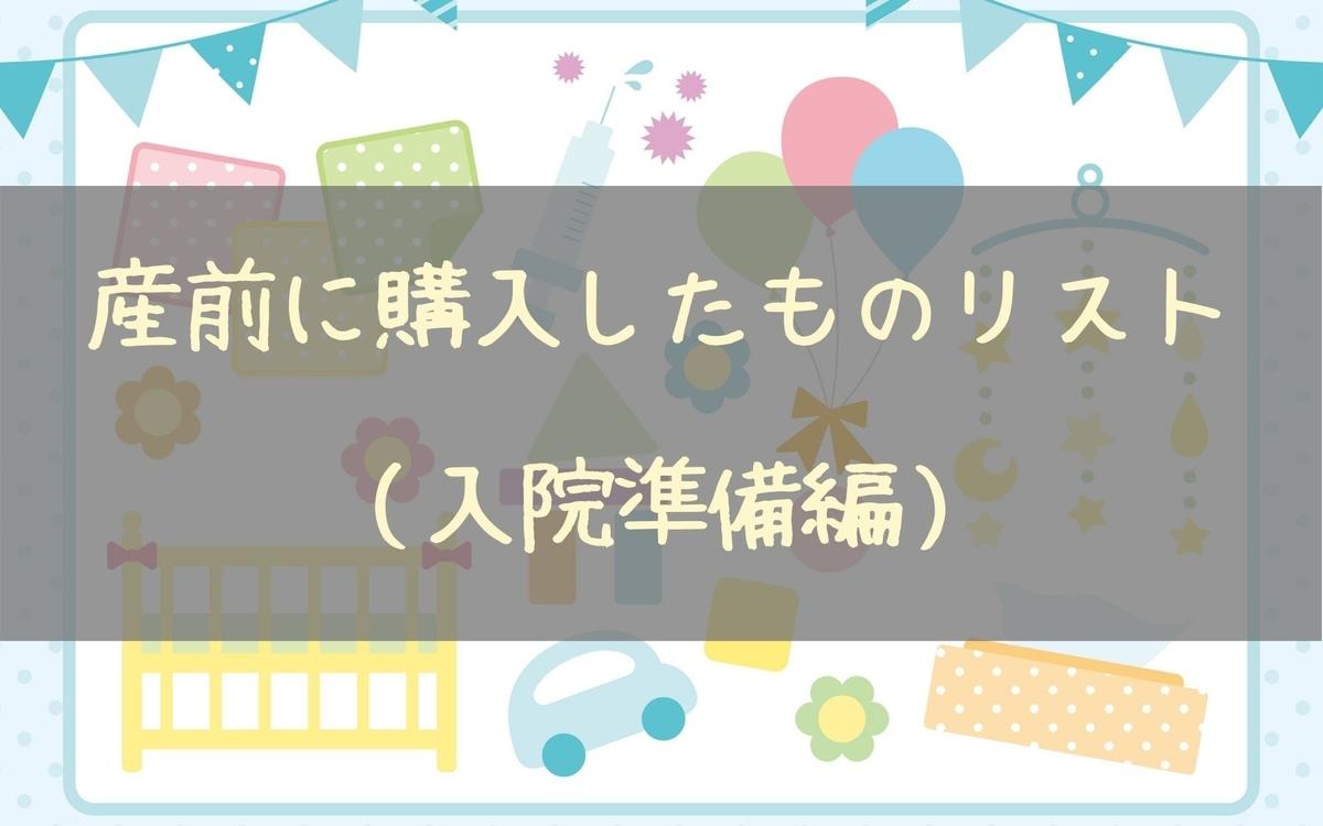 f:id:yuyuyunana:20200529004128j:plain