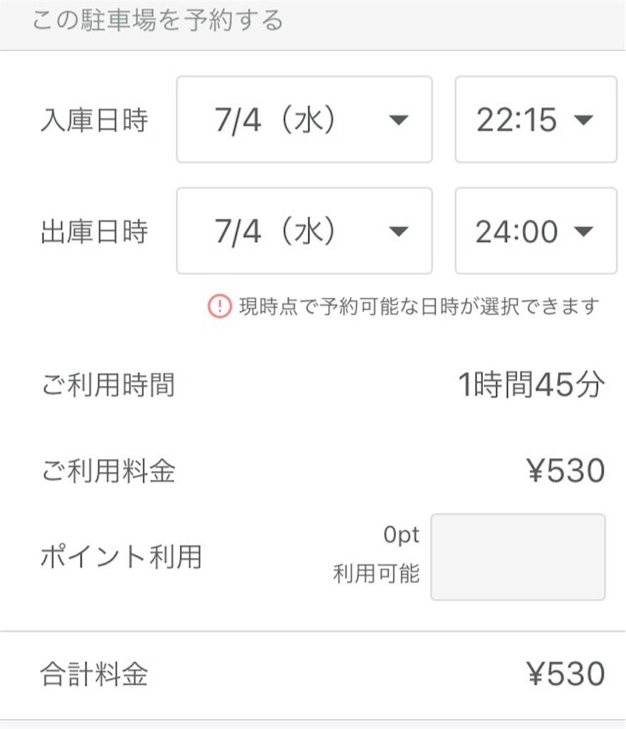 f:id:yuyuyunozi:20180704225043p:plain