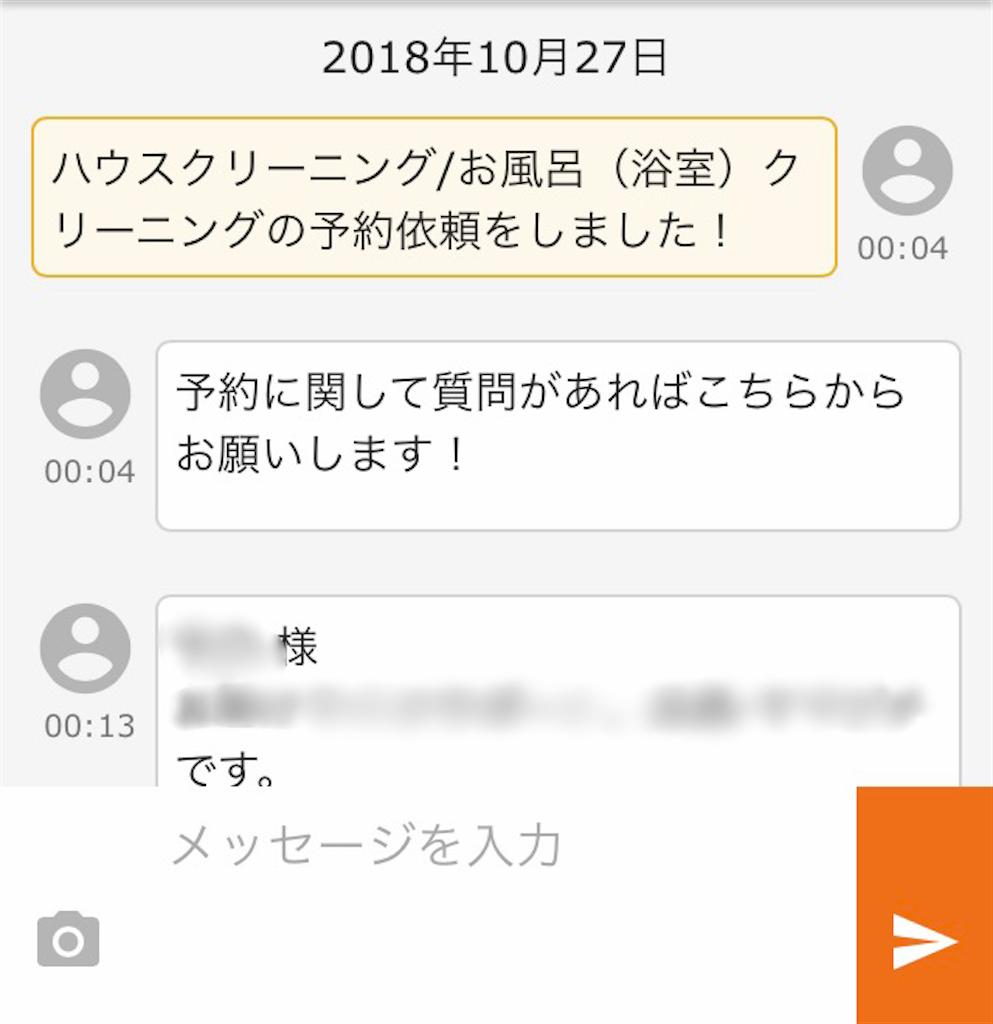 f:id:yuyuyunozi:20181031100033p:image