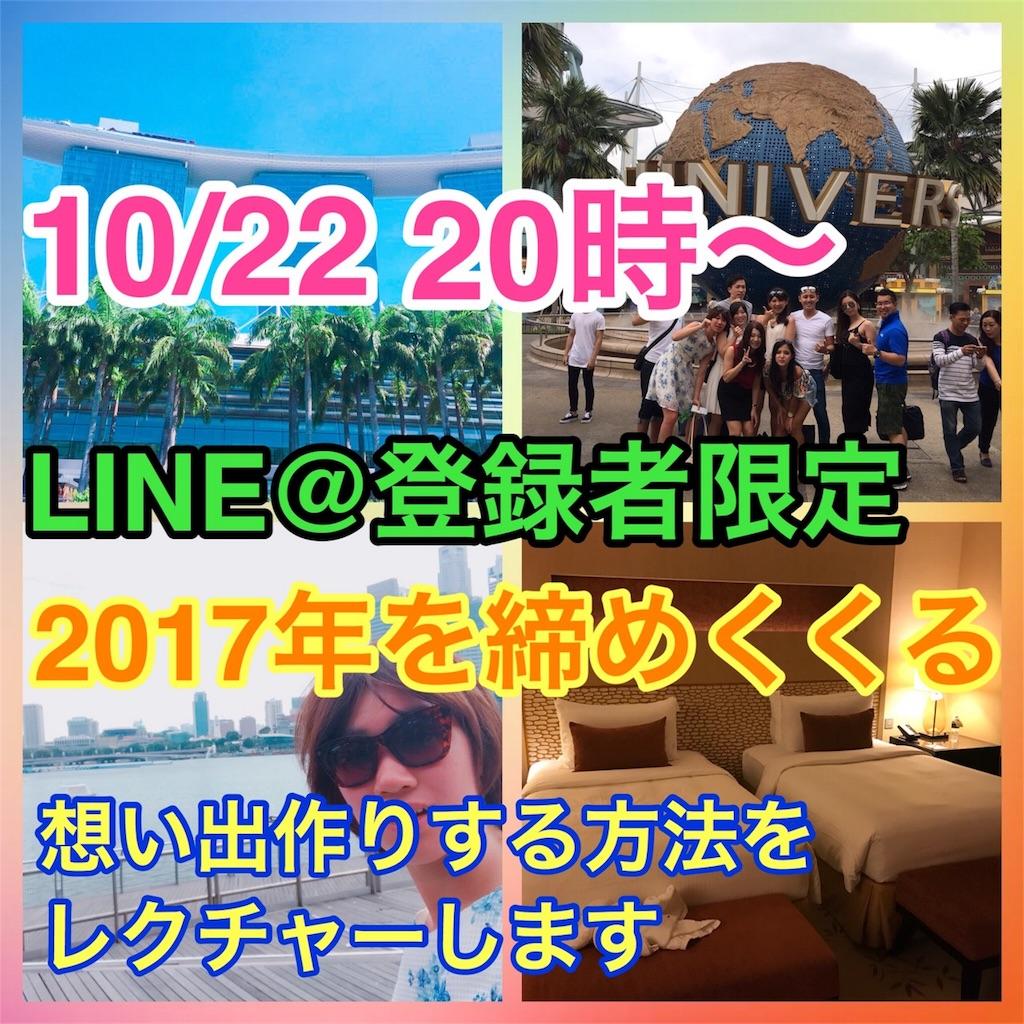 f:id:yuzi21:20171019120926j:image