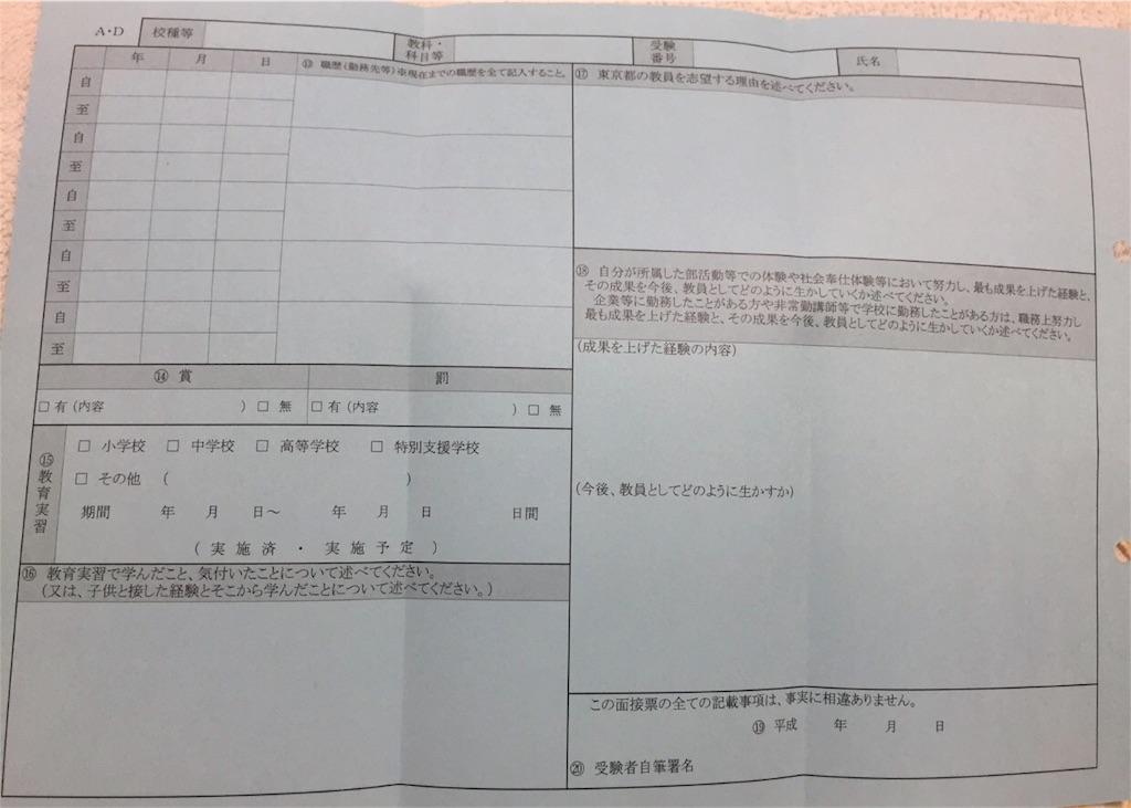 f:id:yuzozozozo:20170731124813j:image