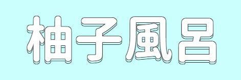 f:id:yuzu-blo:20170901161030j:plain