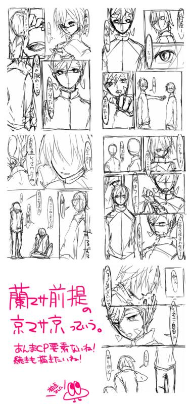 京マサ京漫画下書き 京マサ京漫画下書き  個別「京マサ京漫画下書き」の写真、画像、動画