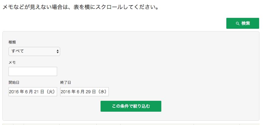f:id:yuzu441:20160629215442p:plain