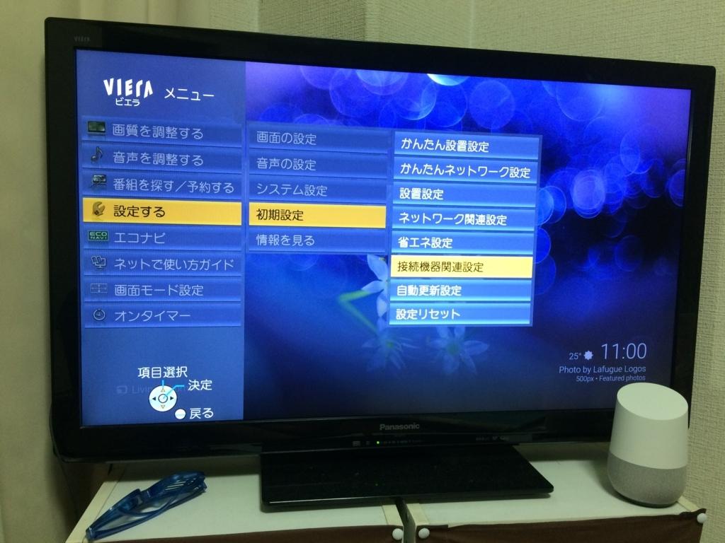 f:id:yuzu441:20171011233159j:plain