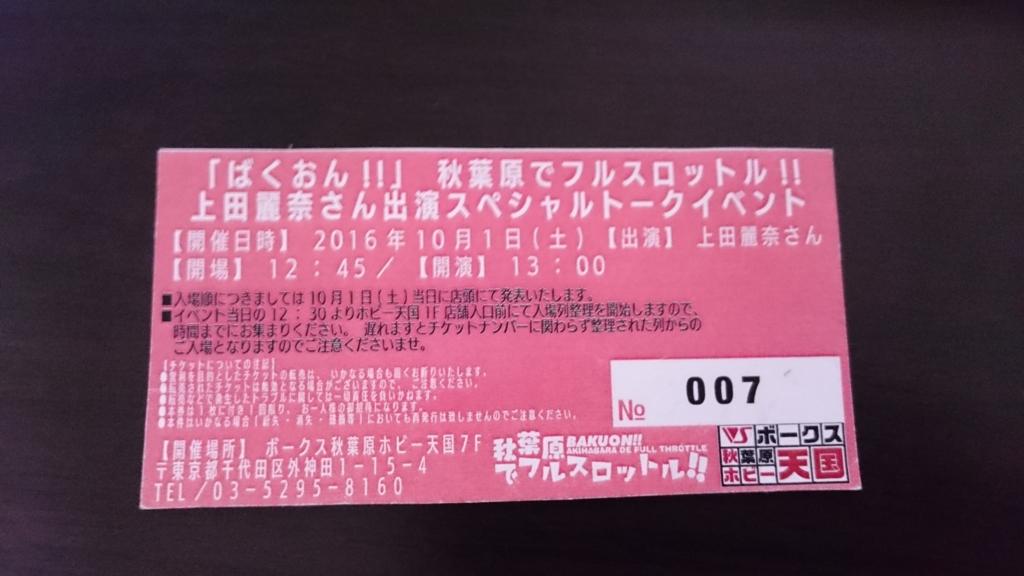 f:id:yuzu_rys:20161004193244j:plain