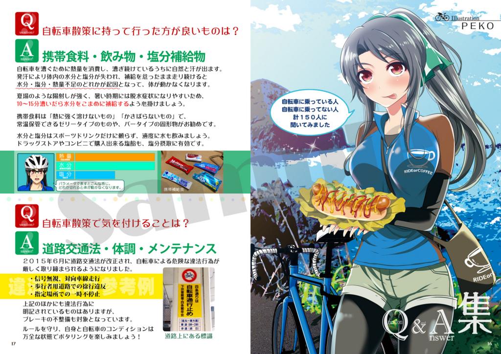 f:id:yuzu_touya:20160813001624j:plain