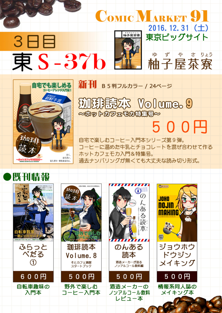 f:id:yuzu_touya:20161230193611j:plain