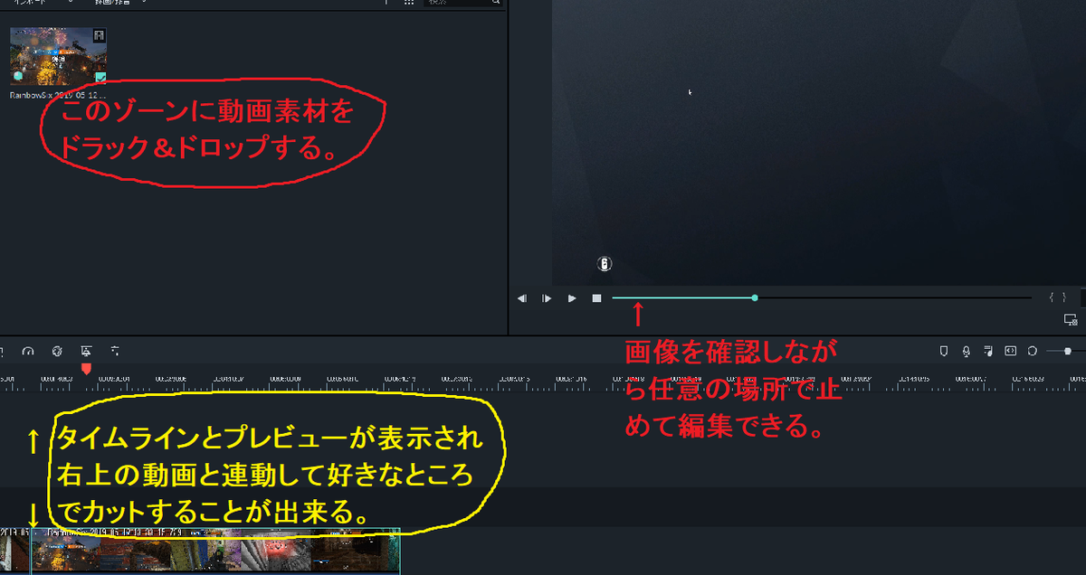 Filmora9画面説明