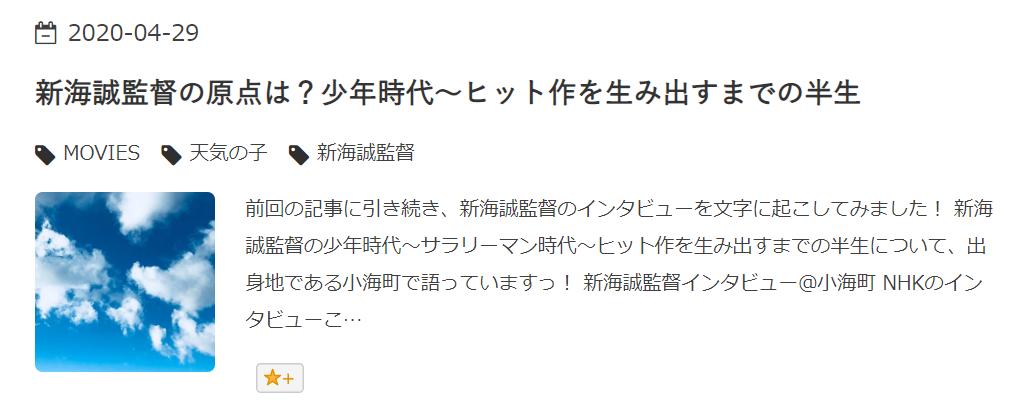歌詞 天気 の 子 大丈夫 映画『天気の子』を観て抱いた、根本的な違和感の正体(杉田 俊介)