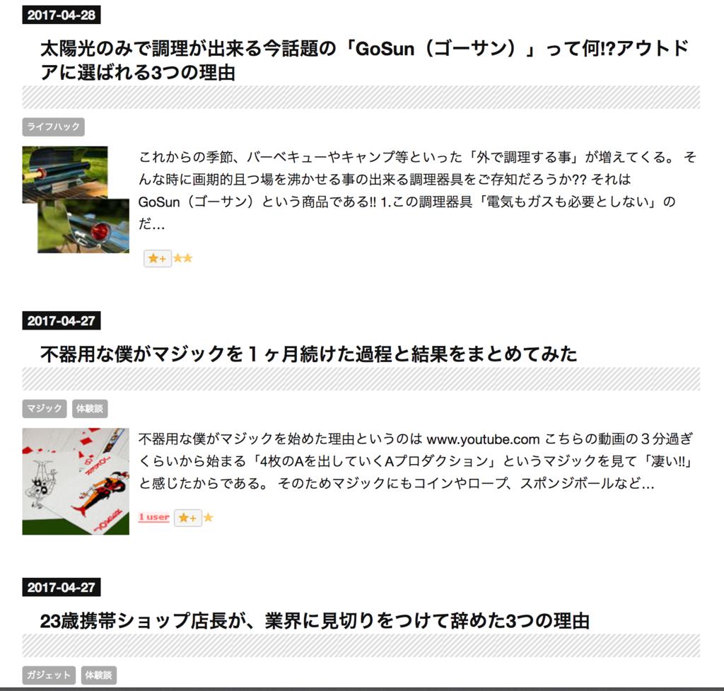 f:id:yuzubaferret:20170429025245p:plain