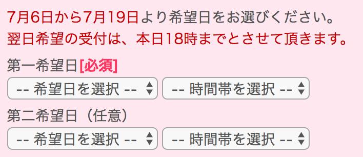 f:id:yuzubaferret:20170705181559p:plain