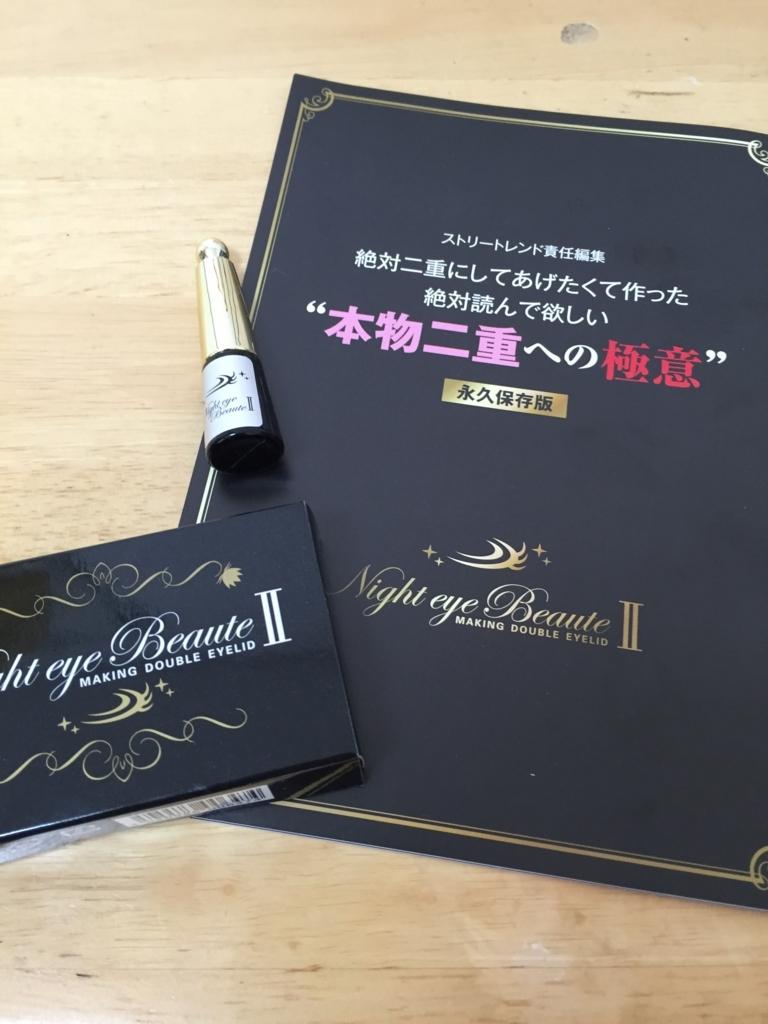 f:id:yuzubaferret:20170724195849j:plain