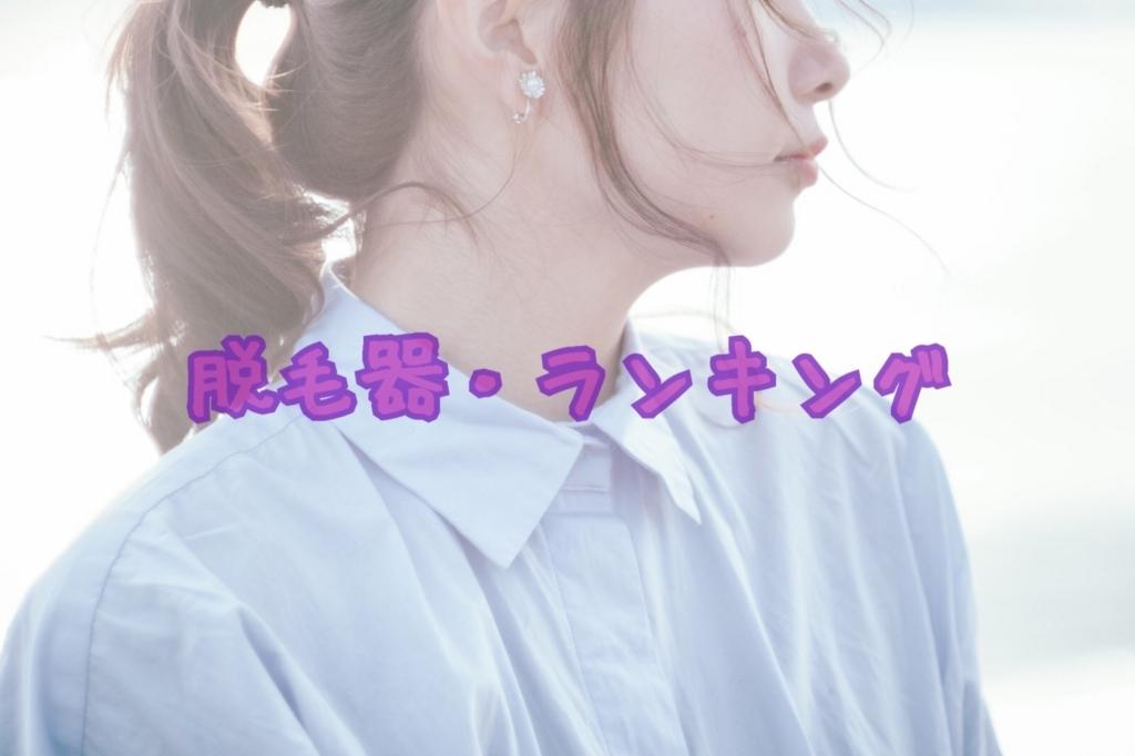 f:id:yuzubaferret:20180110170635j:plain