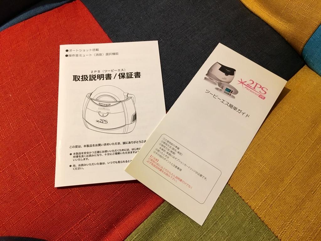 f:id:yuzubaferret:20180224202035j:plain
