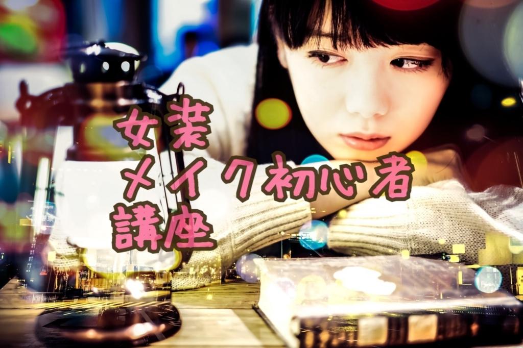 f:id:yuzubaferret:20180308234837j:plain