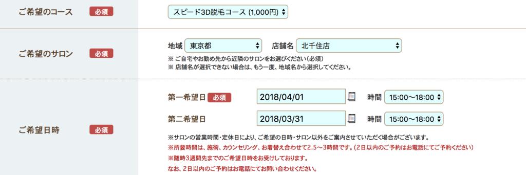 f:id:yuzubaferret:20180327220846p:plain