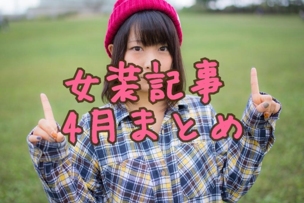 f:id:yuzubaferret:20180429150521j:plain