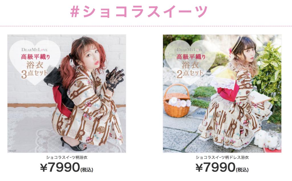 f:id:yuzubaferret:20180509162951p:plain