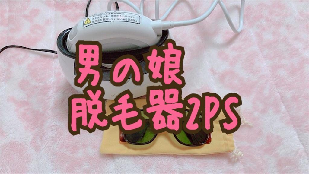 f:id:yuzubaferret:20180514182054j:plain