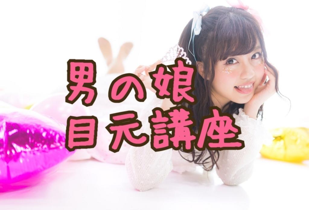 f:id:yuzubaferret:20180518003153j:plain