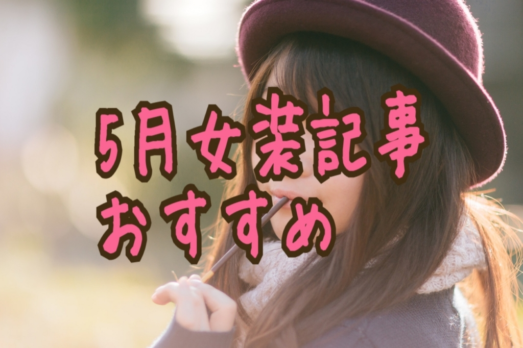 f:id:yuzubaferret:20180527161514j:plain