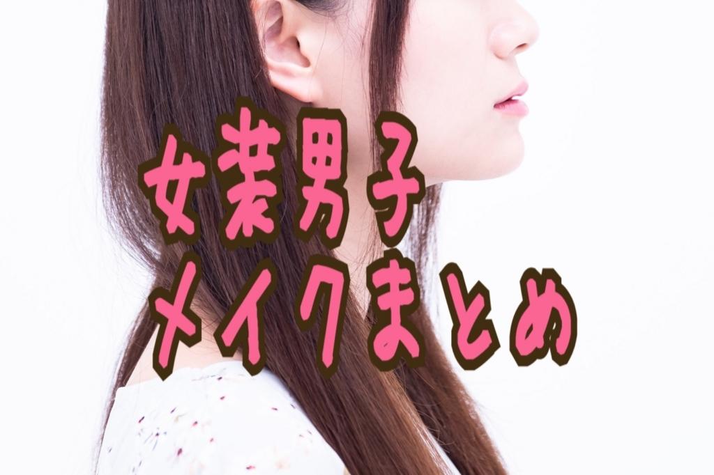 f:id:yuzubaferret:20180609170506j:plain